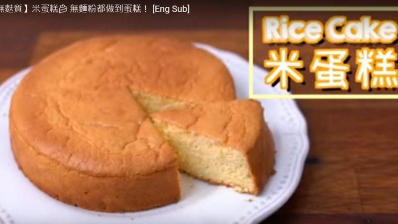 米蛋糕做法 無需麵粉也做到(視頻)