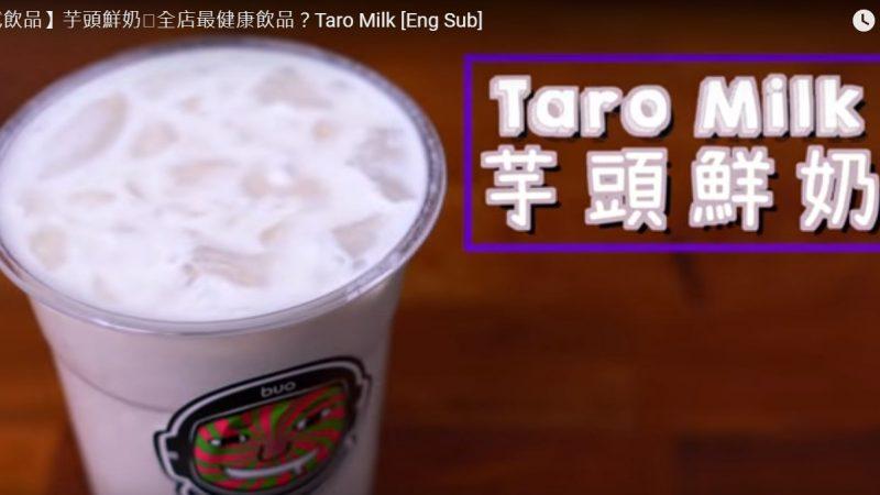 芋头鲜奶 自制健康饮品(视频)