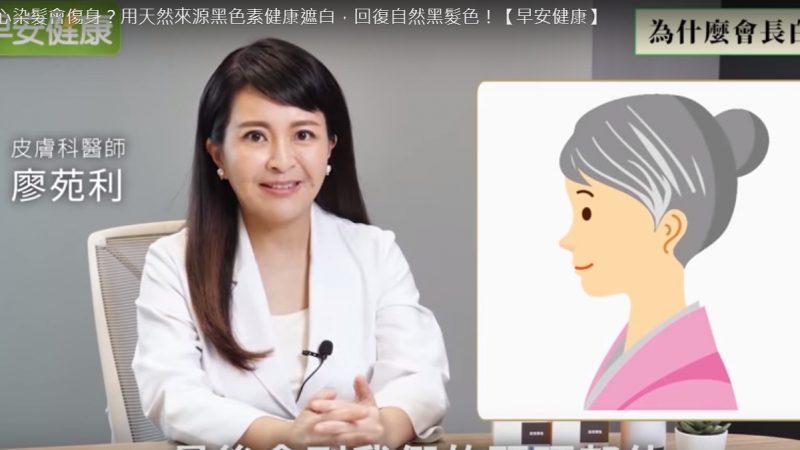 染发会伤身 三个关键解决白发问题(视频)