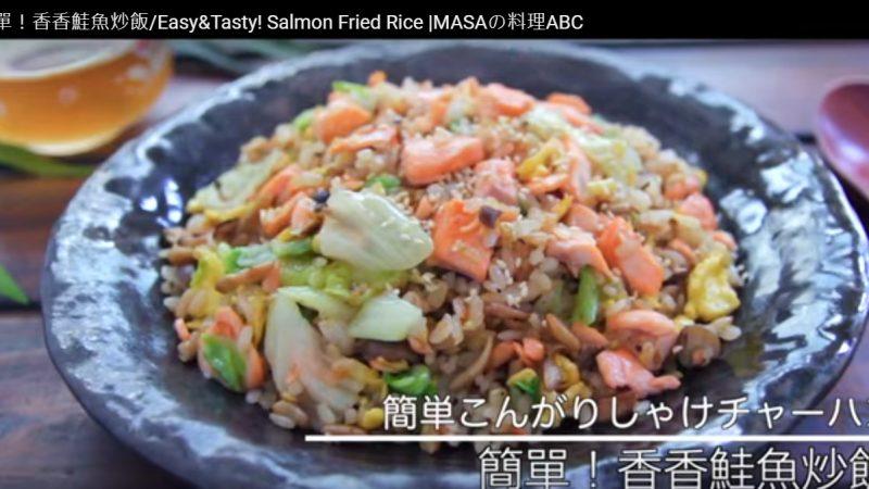 香香鲑鱼炒饭 超级简单做法(视频)