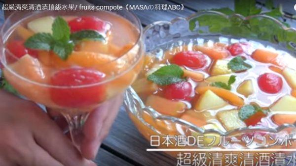 清爽水果甜點 超級美味的甜點(視頻)