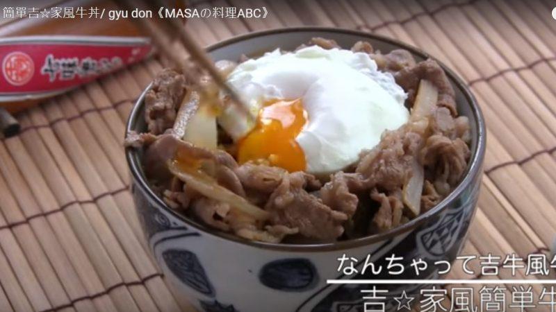 家風牛丼 超級多汁鮮美(視頻)