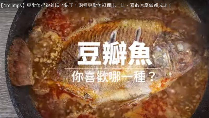豆瓣魚 怎麼做都成功(視頻)
