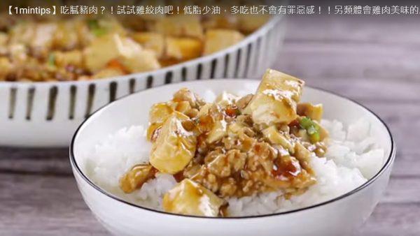 剥皮辣椒鸡肉燥 鸡肉美味的撇步(视频)