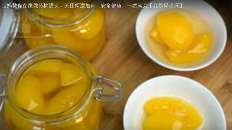 自制黄桃罐头 天然健康 两种材料完成(视频)