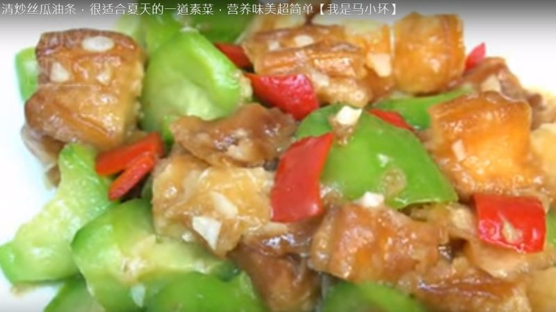 丝瓜炒油条 营养素菜 比肉还好吃(视频)