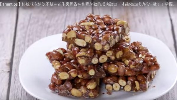 传统花生脆糖 1分钟学会(视频)