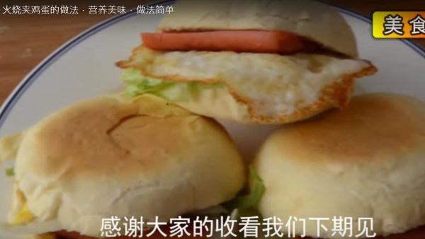 火烧夹鸡蛋 营养美味(视频)
