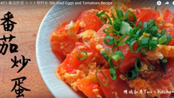 蕃茄炒蛋 家庭簡單做法(視頻)