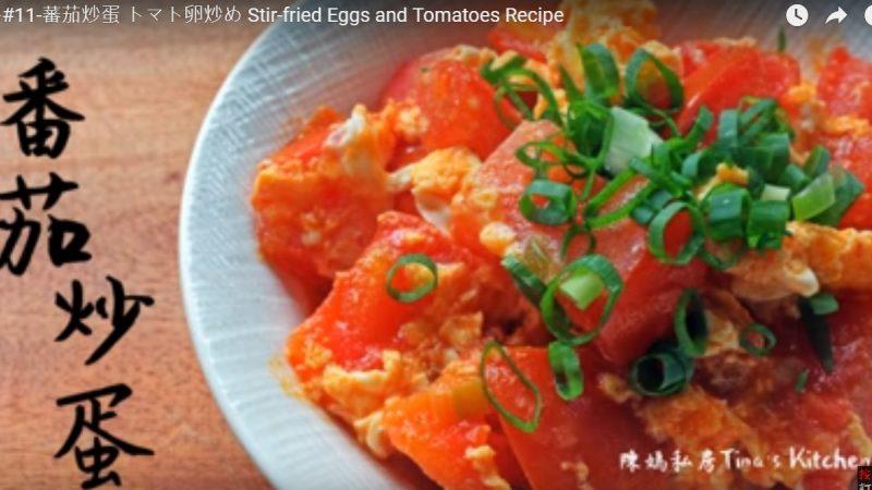 蕃茄炒蛋 家庭简单做法(视频)