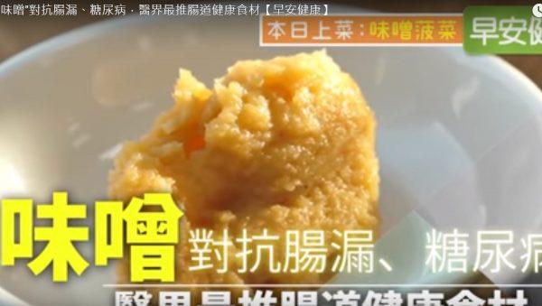 味噌 医界推荐的健康食材(视频)