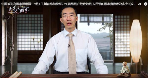 【天亮时分】中国被列为汇率操纵国!贸易战升级金融战
