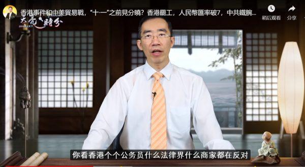 """【天亮时分】香港事件和中美贸易战,""""十·一""""之前见分晓?"""