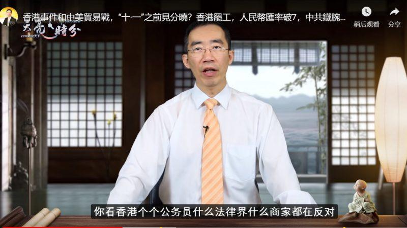 【天亮時分】香港事件和中美貿易戰,「十·一」之前見分曉?