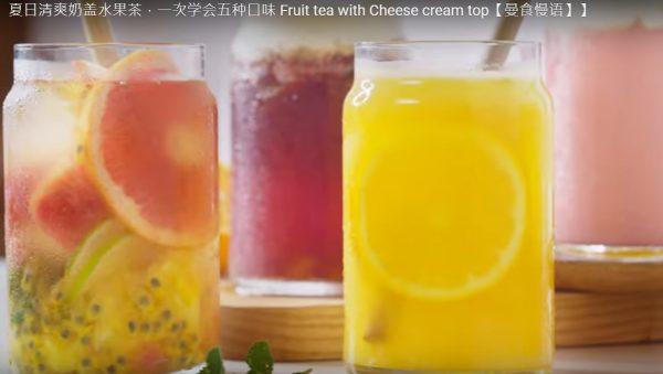 清爽解渴的水果茶 天然美味 五種口味(視頻)