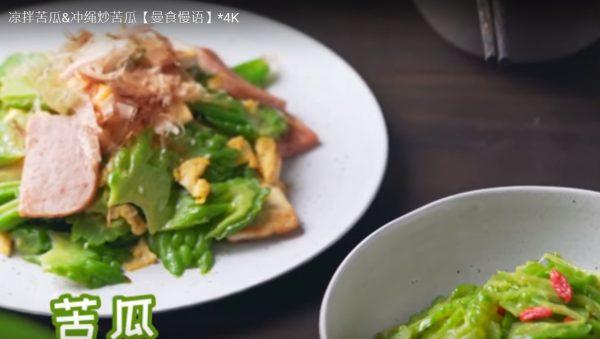 凉拌苦瓜 鲜甜爽口(视频)