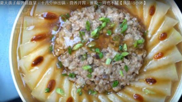 冬瓜蒸肉饼 营养开胃(视频)