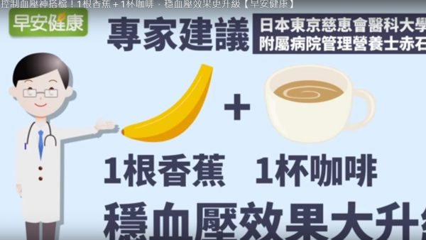吃香蕉配咖啡 有效稳血压(视频)