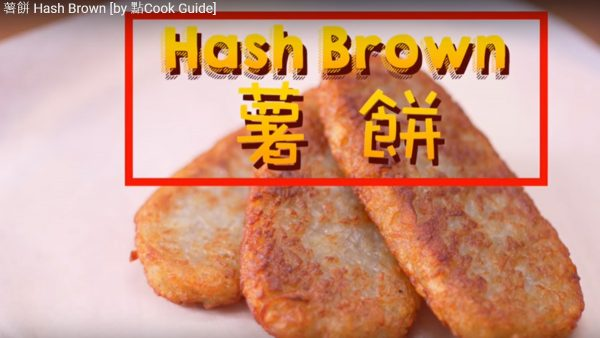薯餅 酥脆美味(視頻)