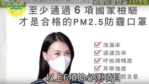 防霾口罩應該戴哪一種 3大注意事項要知道(視頻)