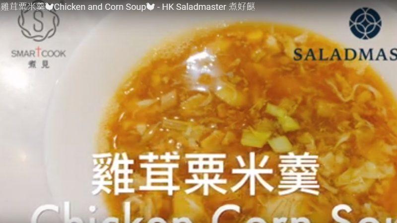 雞茸粟米羹(視頻)
