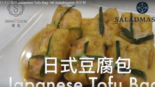 日式豆腐包(视频)