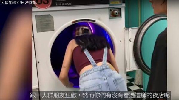 突破脑洞的秘密家俱 洗衣机后面的夜店(视频)