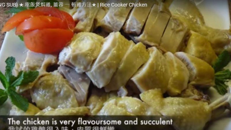 电饭煲焗鸡 姜蓉好味道(视频)
