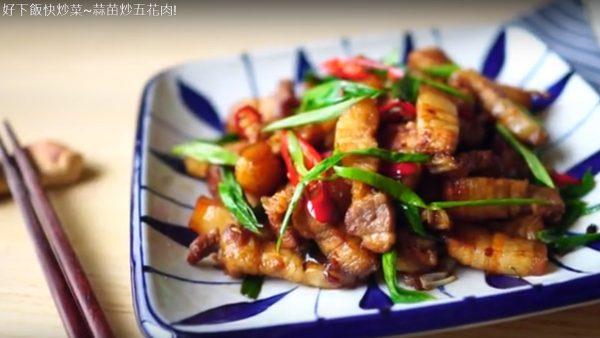 蒜苗炒五花肉 简单快炒 超级下饭(视频)