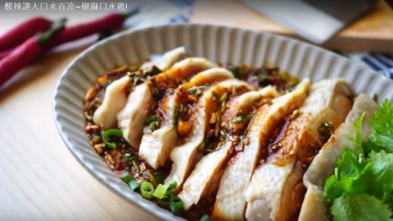 椒麻口水雞 非常好吃 酸辣讓人口水直流(視頻)
