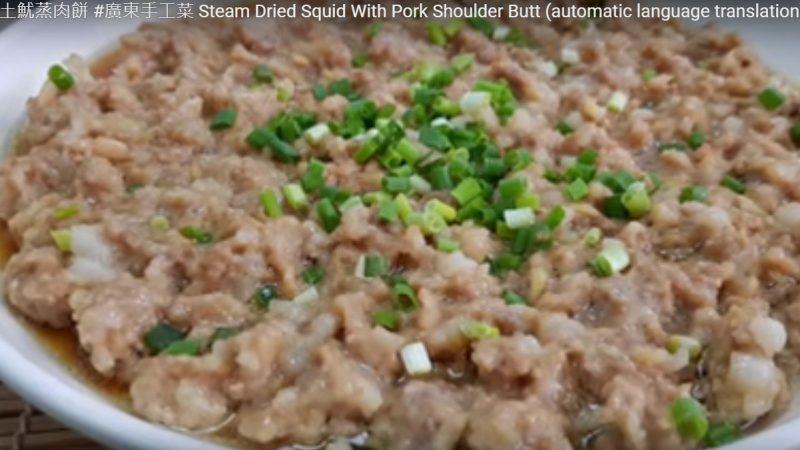 土魷蒸肉餅 手工自製廣東菜(視頻)