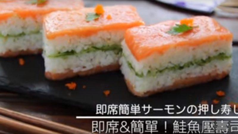 鮭魚壓壽司 超級美麗簡單的做法(視頻)