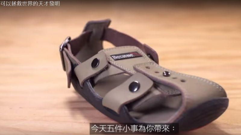 拯救世界的天才發明 會長大的鞋(視頻)