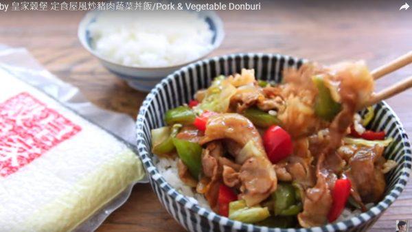 猪肉蔬菜丼饭 多种类蔬菜 非常可口(视频)