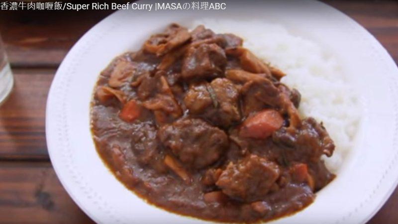 牛肉咖喱饭 超级香浓(视频)