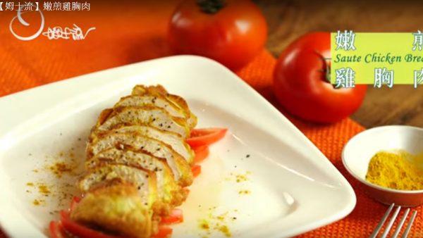 嫩煎鸡胸肉 健康美味料理(视频)