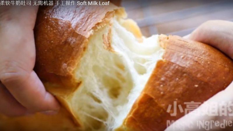 牛奶吐司麵包 手工操作無難度(視頻)