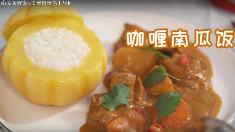 鸡肉咖喱南瓜饭 香甜味道配南洋风味(视频)