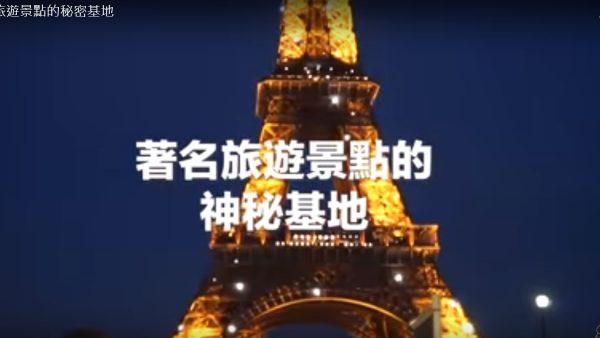 著名景點的秘密基地 埃菲爾鐵塔上的公寓(視頻)