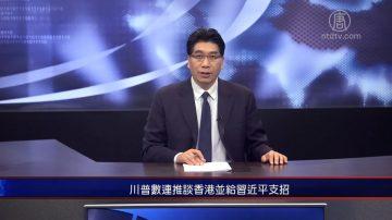 【嚴真點評】川普連續發推談香港