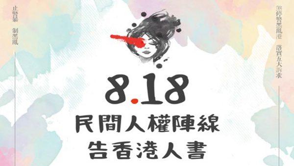 【煞停警黑乱港 落实五大诉求】——民间人权阵线 告香港人书