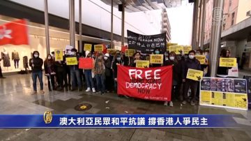 澳大利亞民眾和平抗議 撐香港人爭民主