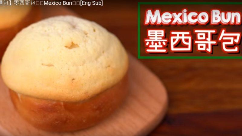港式面包 墨西哥包(视频)