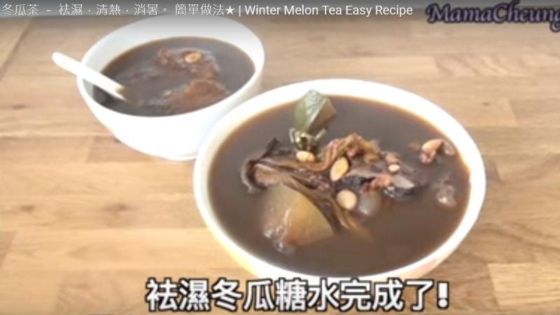 自制冬瓜茶 祛湿、清热、消暑、美颜(视频)