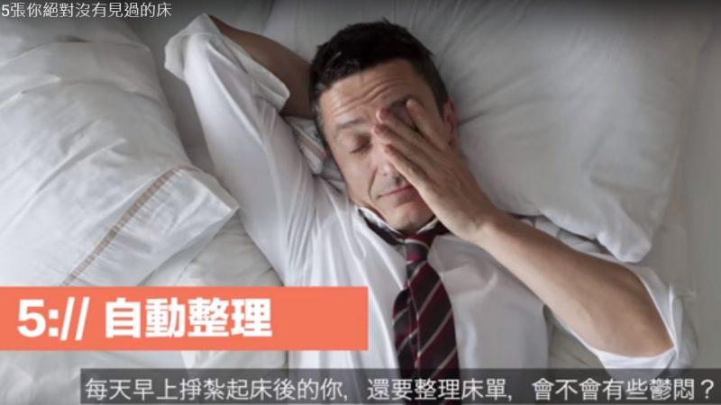 5張你沒有見過的床 自動整理、會懸浮的床(視頻)