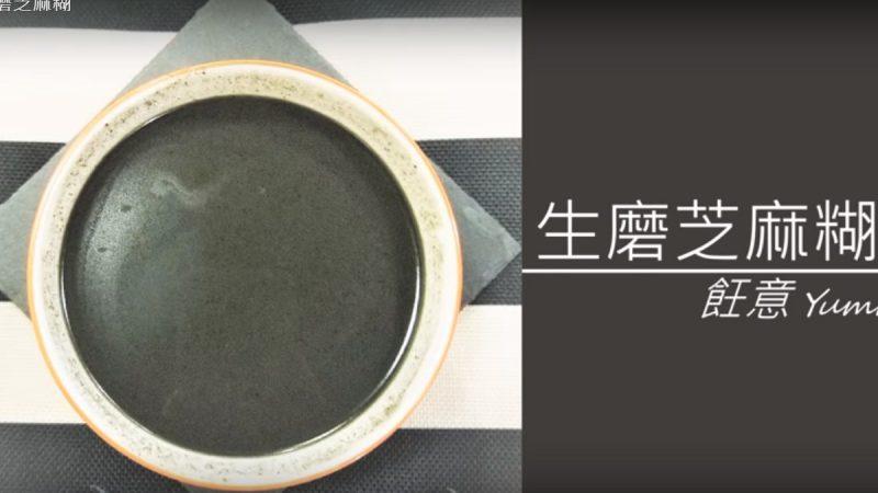 生磨芝麻糊 香浓滑溜(视频)