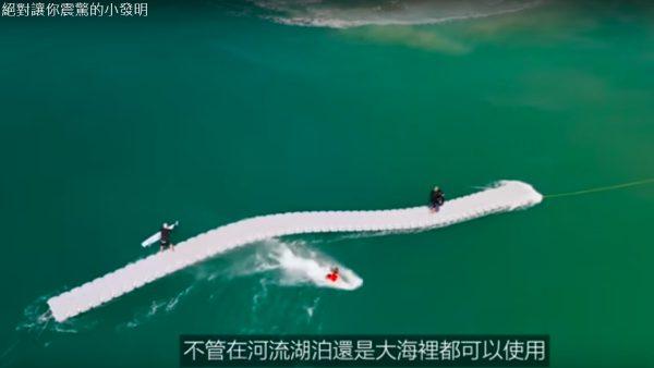 讓你震驚的小發明 漂浮之路(視頻)