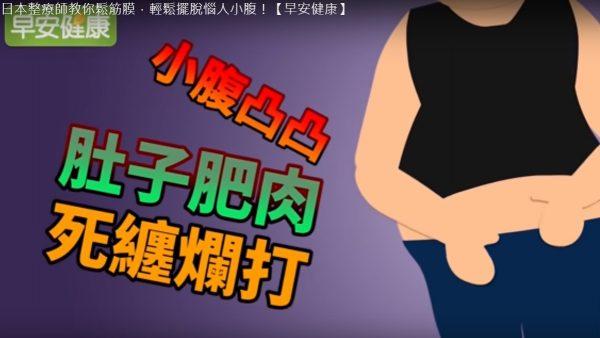 日本整療師教你瘦小腹 輕鬆擁有好身材(視頻)