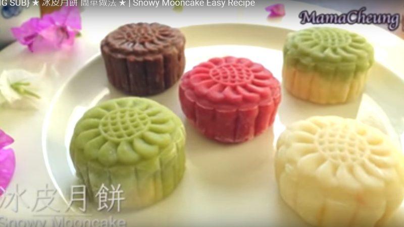 漂亮美味的冰皮月饼 送礼自奉两相宜(视频)