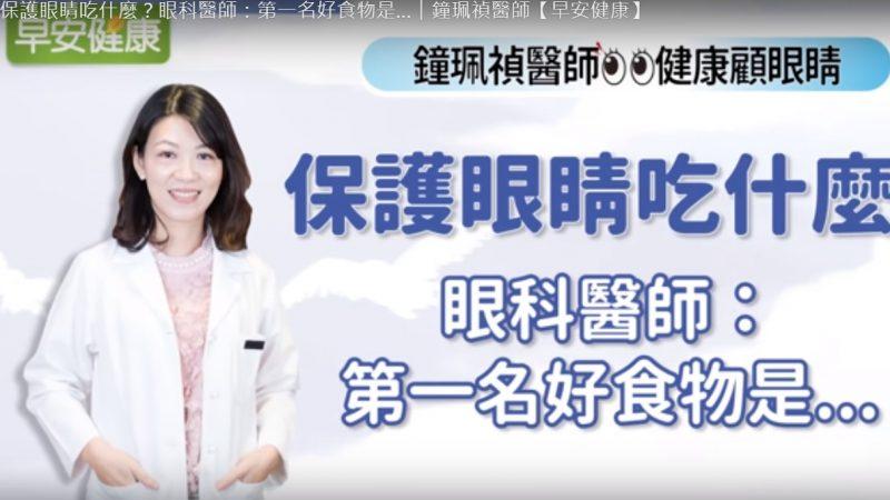 眼科医师推荐三大护眼食物 想不到第一名是它(视频)